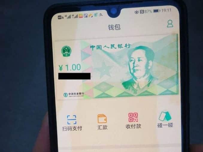 china dcep app
