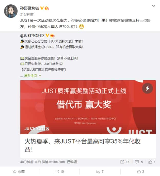 Justin Sun: Reposting JUST Chinese-language Community's post promising to give 20 people 700 JST if they repost it as he did.