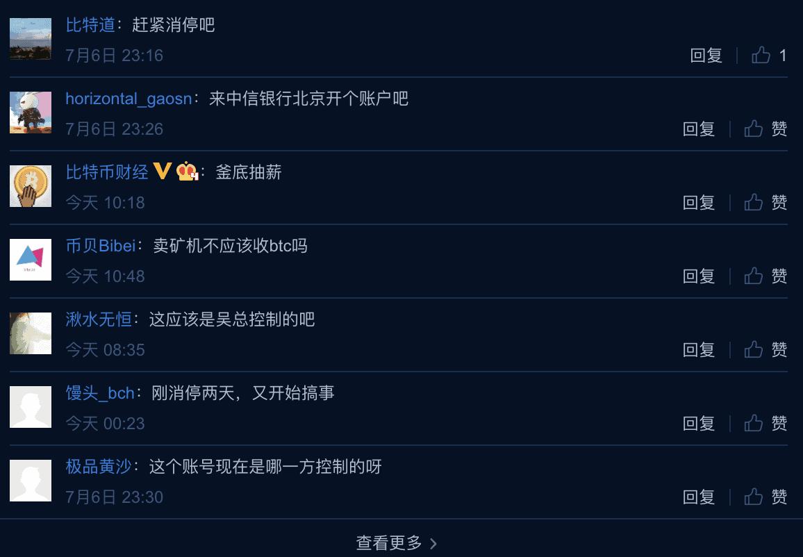 Weibo netizens respond to Bitmain drama