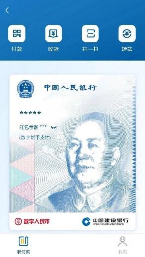 China CCB DCEP