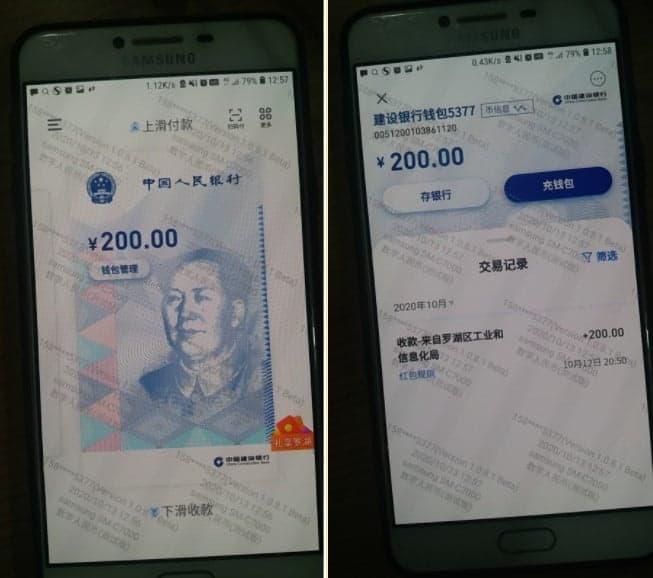 DCEP, China, screenshot, digital rmb