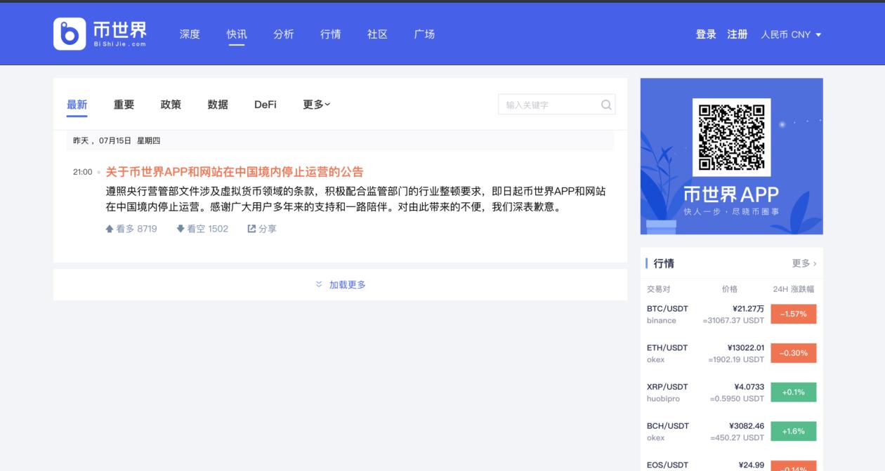 screenshot of the announcement