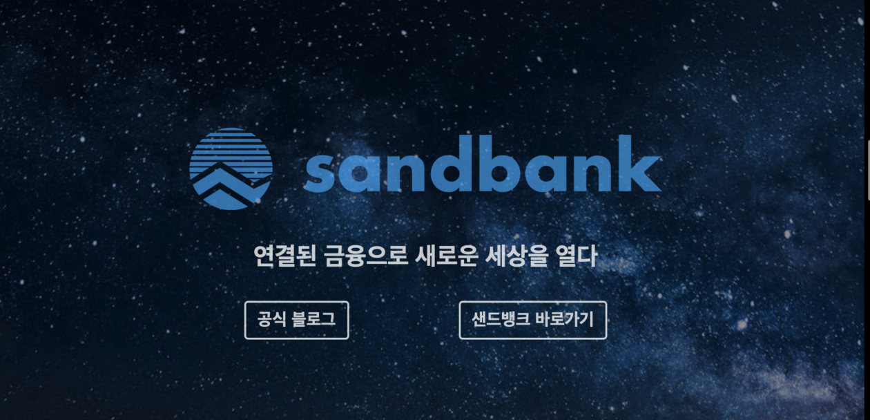 Sandbank, A virtual asset bank in South Korea | Sandbank aims to comply with Korea's strict yet unclear regulations
