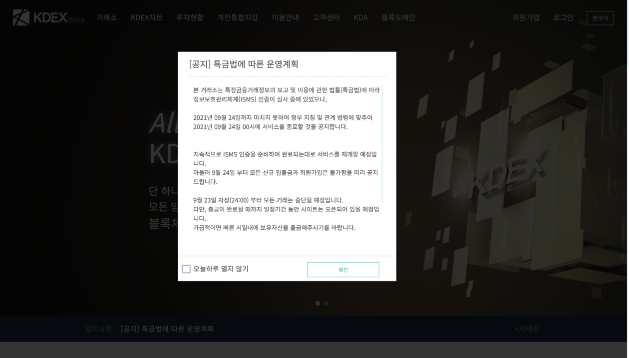 South Korean crypto exchange KDEX's main webpage shows announcement of service suspension | Black Friday in South Korea as more than half of its crypto exchanges announce shutdown