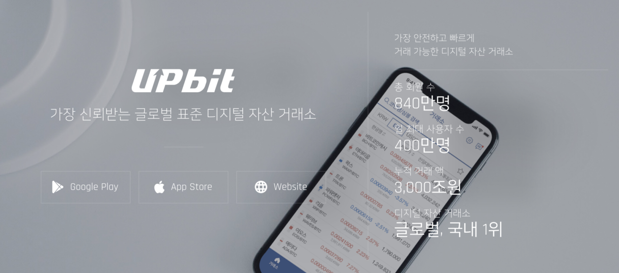 Upbit's About page on its owner Dunamu's official website | Upbit becomes first exchange to be registered under the South Korean authorities