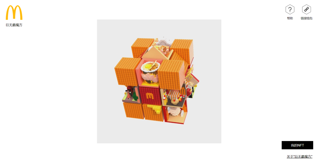 Screenshot of the McDonalds NFT Big mac cube, McDonald's China launches first NFT to commemorate 31 years in mainland market
